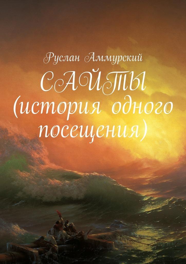 Руслан Аммурский - Сайты. История одного посещения