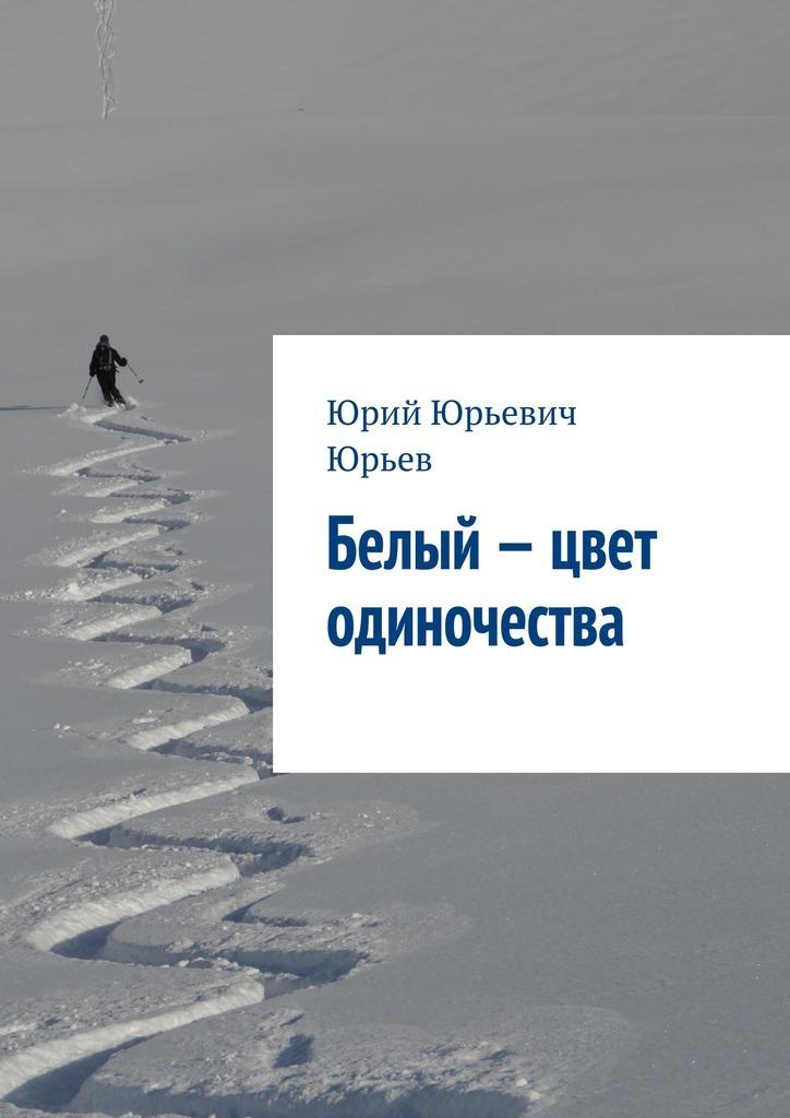 Юрий Юрьевич Юрьев Белый – цвет одиночества куплю коттедж в белоруссии в курортной зоне