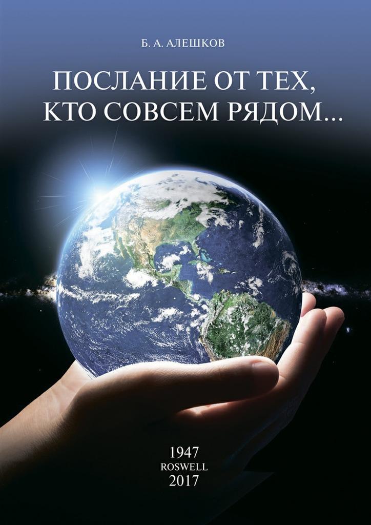 Б. Алешков - Послание оттех, кто совсем рядом…