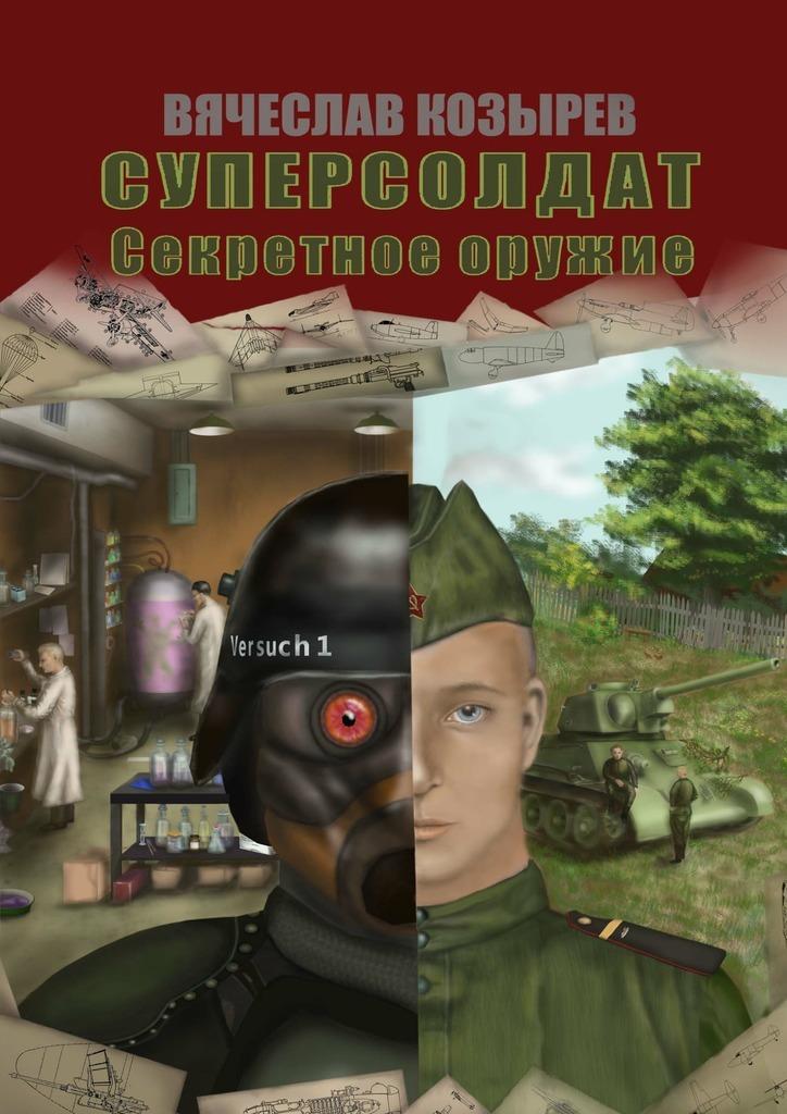 Вячеслав Козырев Суперсолдат. Секретное оружие