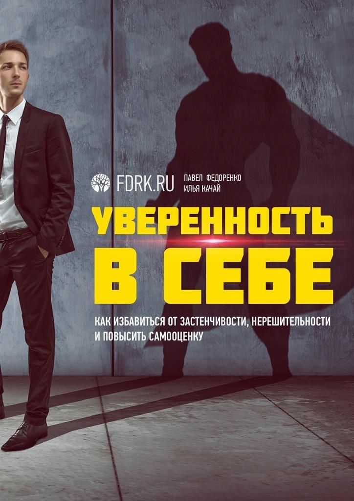 Павел Федоренко бесплатно