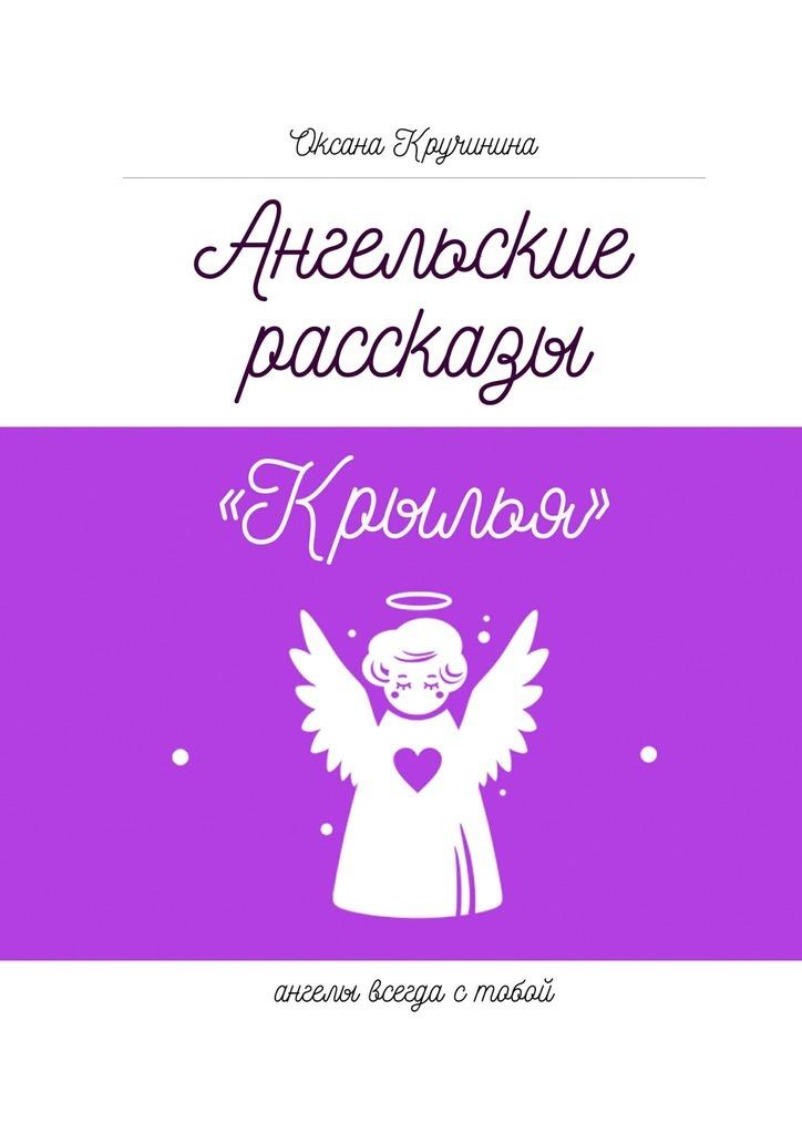 Ангельские рассказы «Крылья». Ангелы всегда с тобой