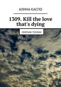 Алина Каспо - 1309. Kill the love that's dying. Сборник поэзии