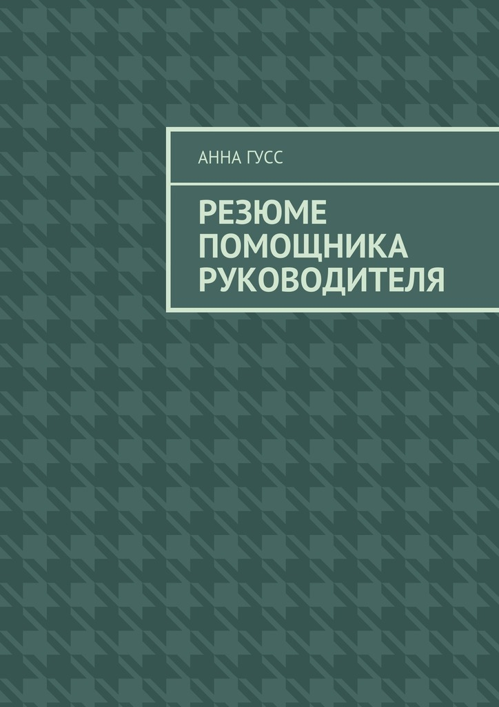 Анна Гусс - Резюме помощника руководителя