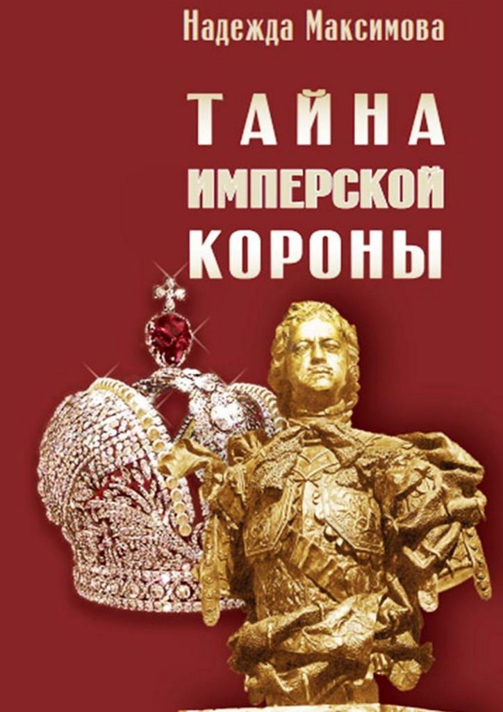 Надежда Семеновна Максимова Тайна имперской короны ISBN: 9785448555596