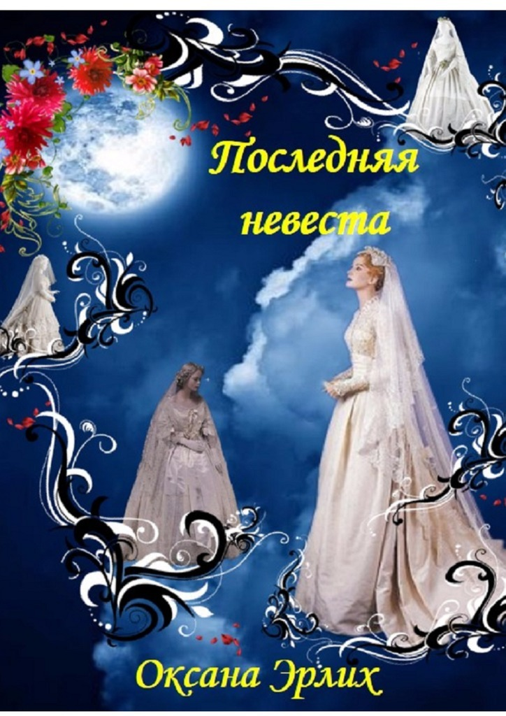 купить Оксана Викторовна Эрлих Последняя невеста по цене 100 рублей