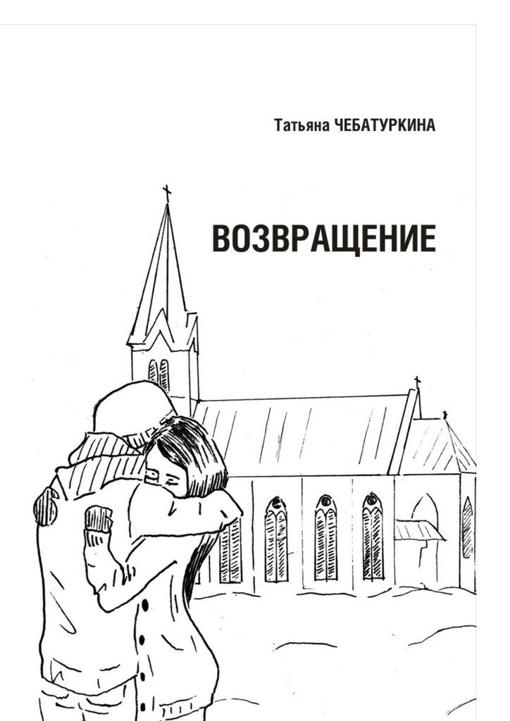 Татьяна Чебатуркина Возвращение. Повесть лихачев в возвращение на мару повесть