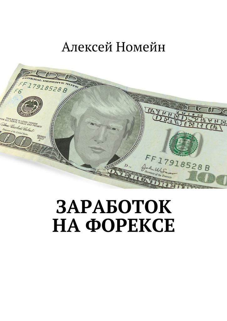 Алексей Номейн Заработок наФорексе алексей номейн заработок напартнерках воффлайне