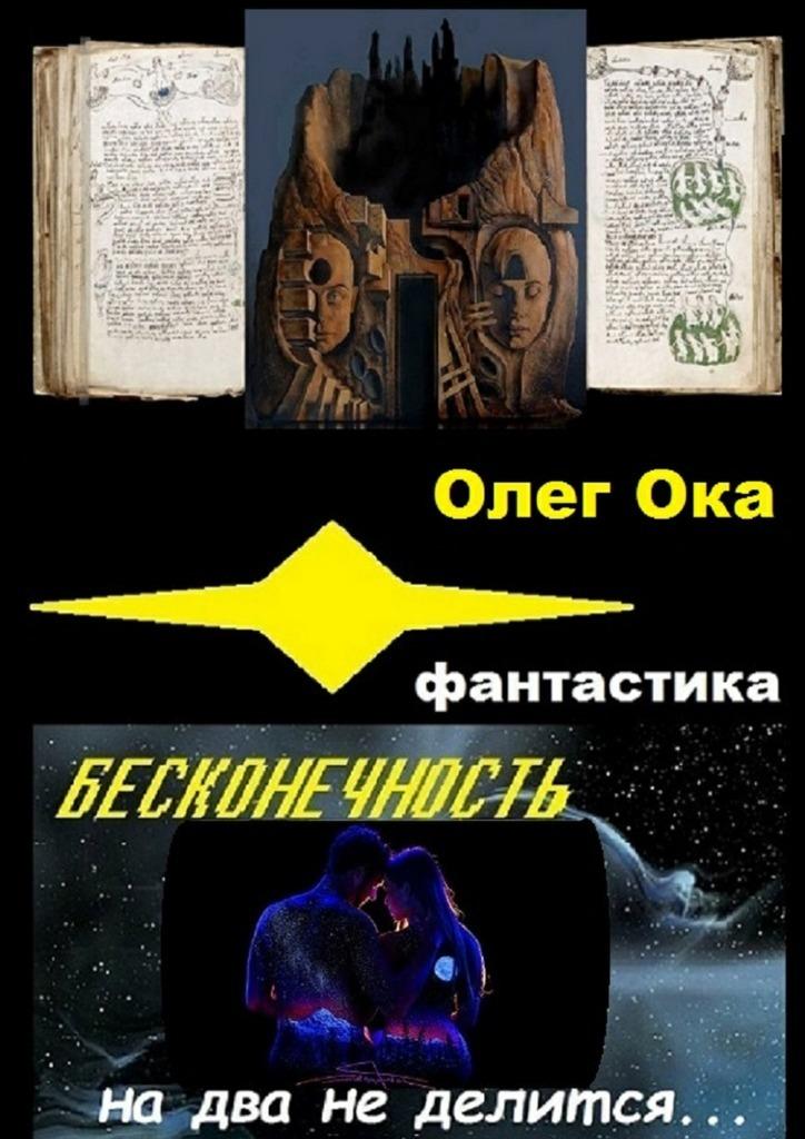 Олег Ока Бесконечность на два не делится голомысова н два ока двух миров главная тайна египта isbn 9785444417164