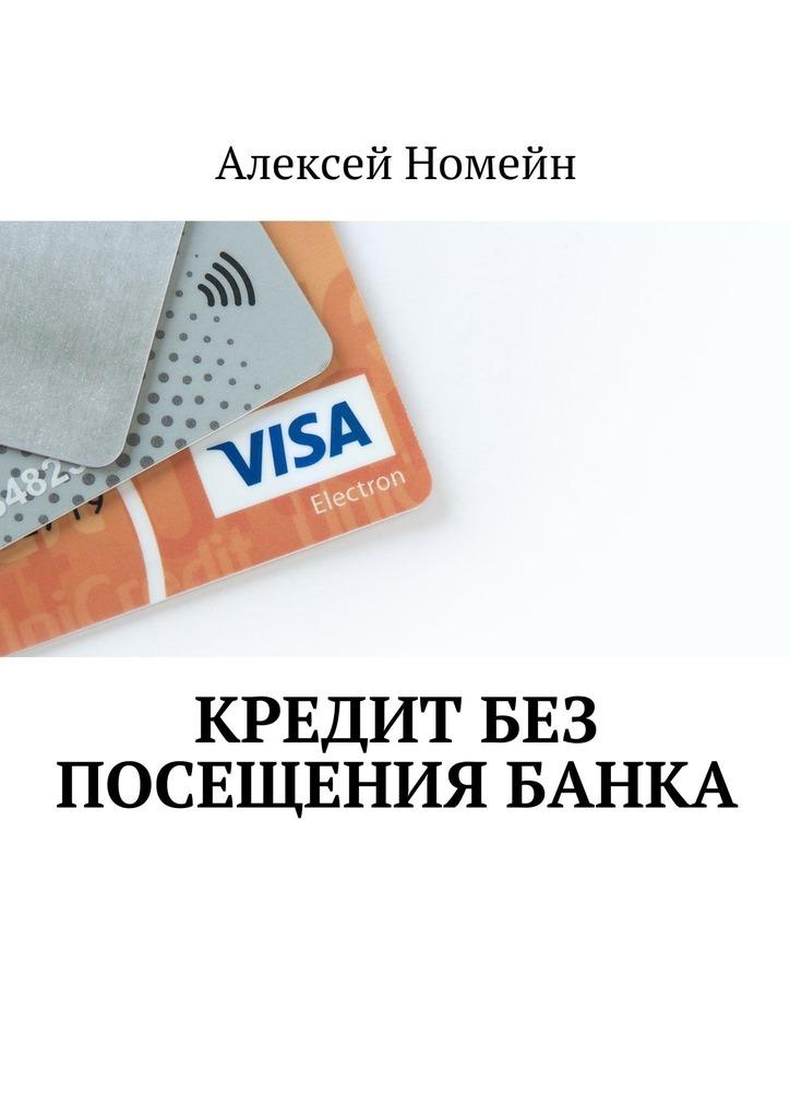 Алексей Номейн Кредит без посещения банка планшет в кредит в белокурихе