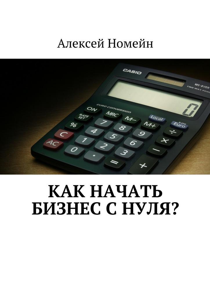 Алексей Номейн - Как начать бизнес снуля?