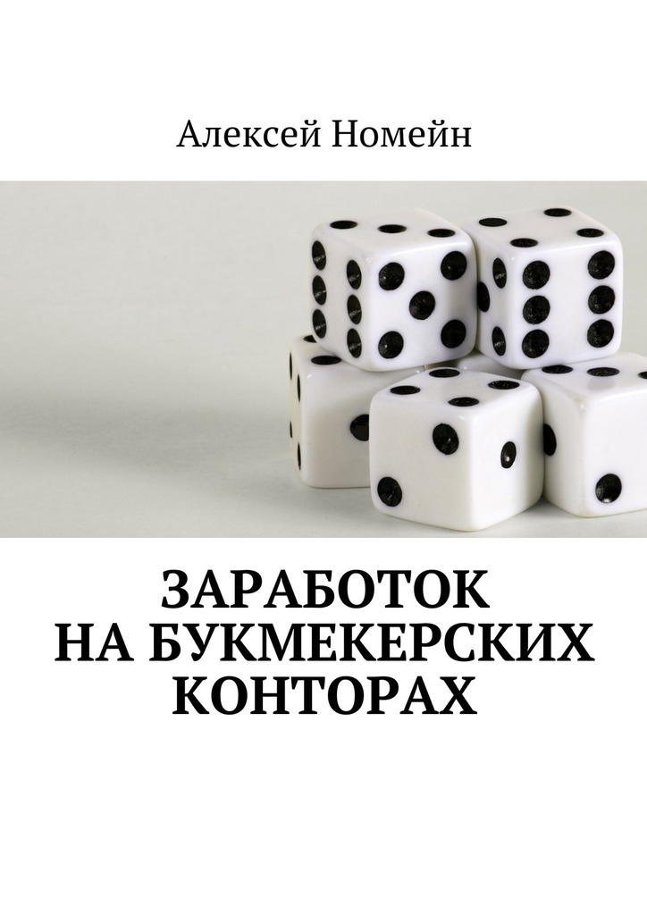 Алексей Номейн Заработок набукмекерских конторах алексей номейн бизнес идеи для заработка винтернете