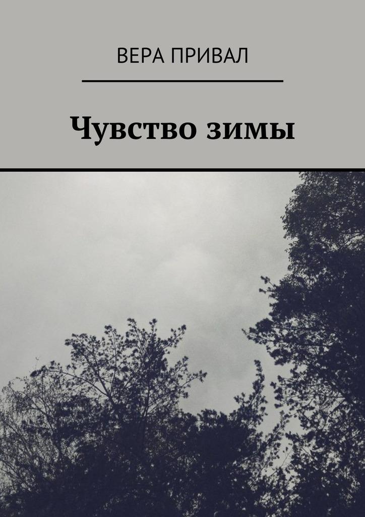 Вера Привал бесплатно