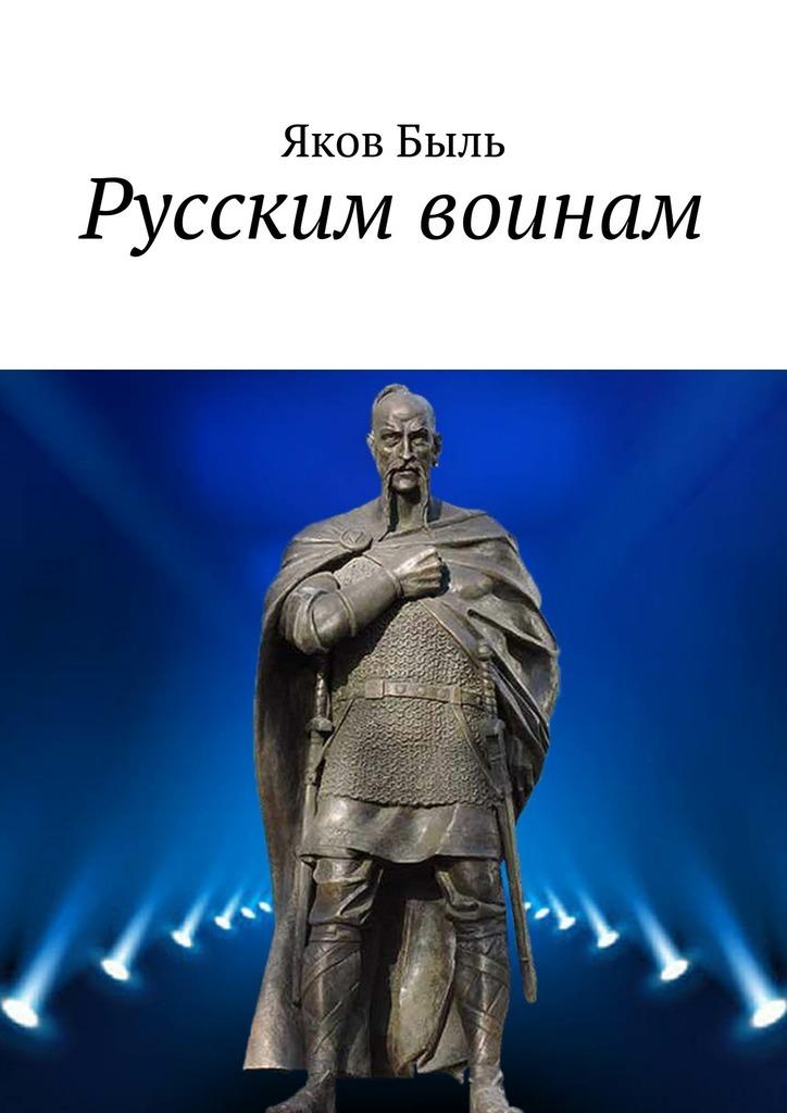 Русским воинам