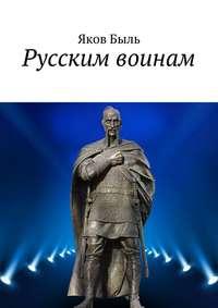 - Русским воинам