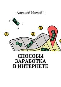 Алексей Номейн - Способы заработка винтернете