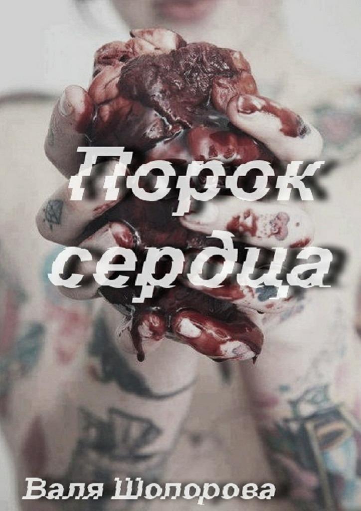 Валя Шопорова Порок сердца порок и добродетель