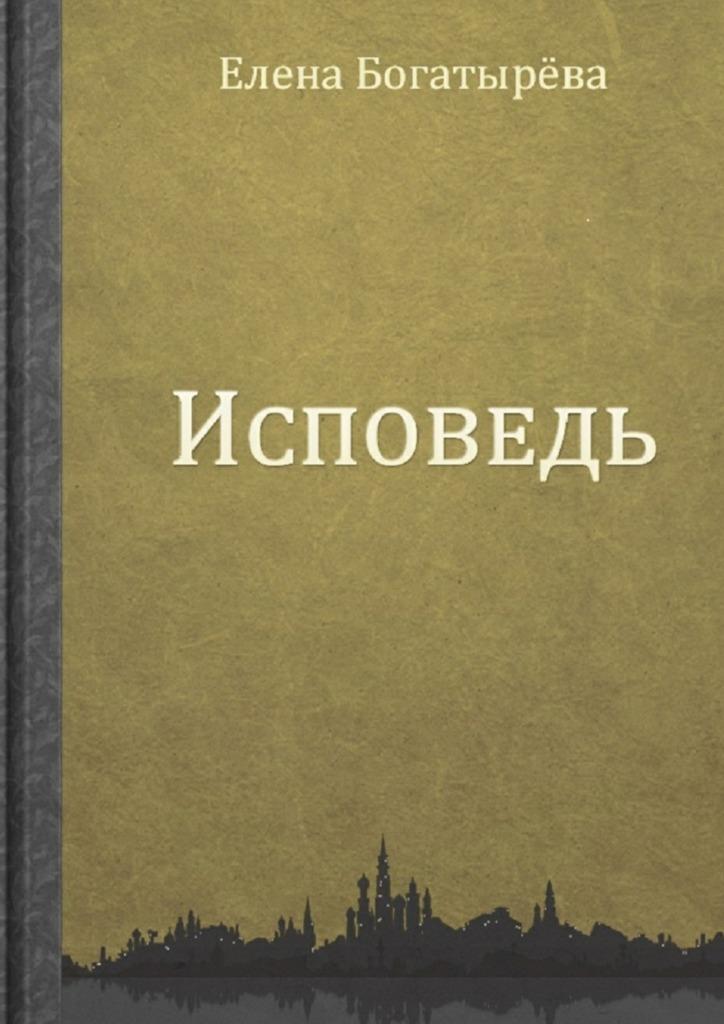 купить Елена Богатырева Исповедь по цене 148 рублей