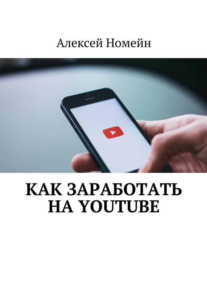 Алексей Номейн Как заработать наYoutube алексей номейн заработок наyoutube дорвеях