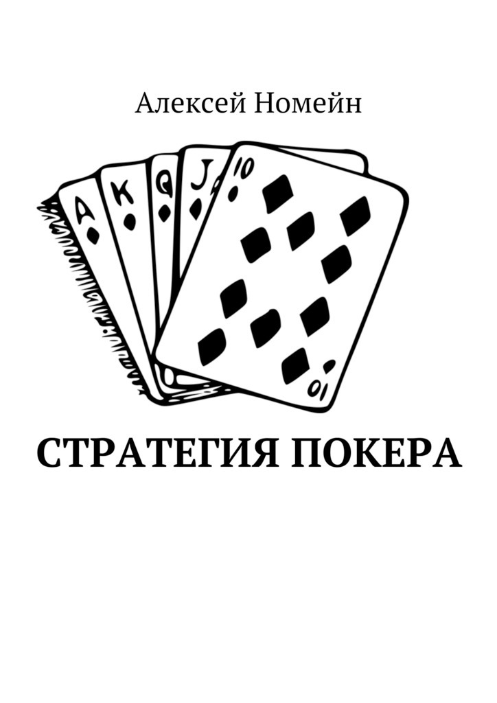 Алексей Номейн Стратегия покера алексей номейн как заработать наyoutube