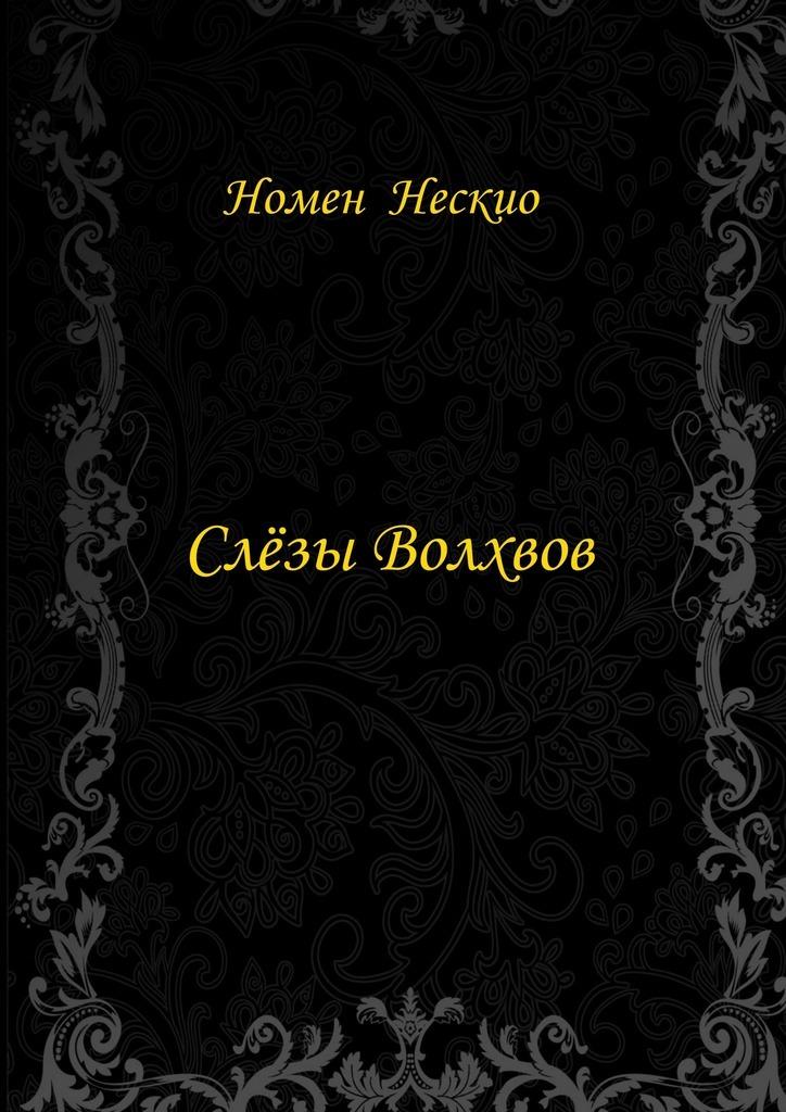 Номен Нескио Слёзы волхвов литературная москва 100 лет назад