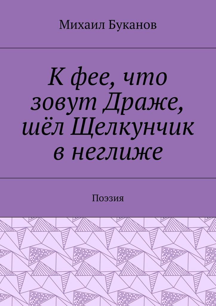 Михаил Буканов Кфее, что зовут Драже, шёл Щелкунчик внеглиже. Поэзия балет щелкунчик
