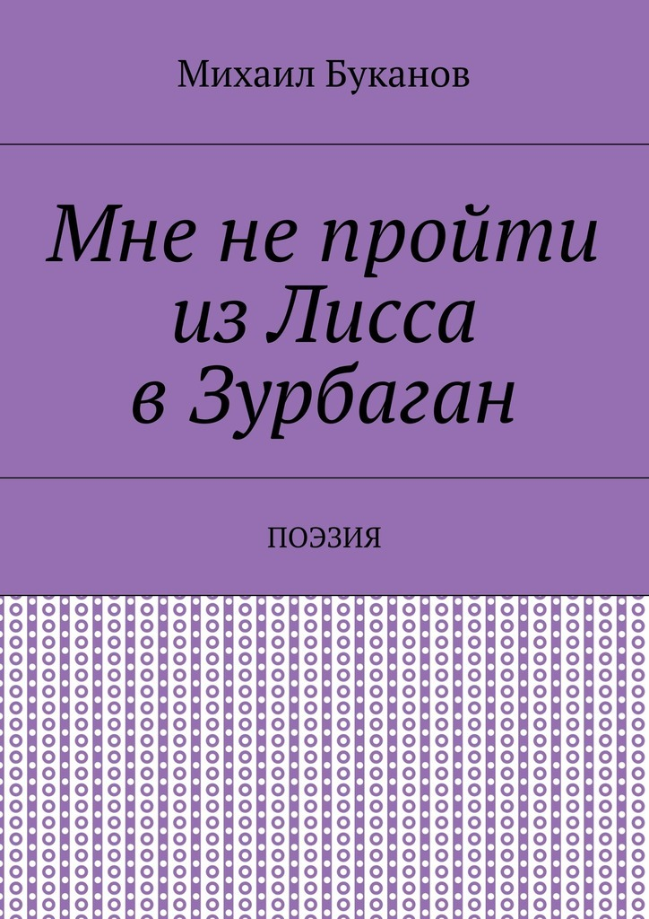 Шикарная заставка для романа 29/56/70/29567071.bin.dir/29567071.cover.jpg обложка
