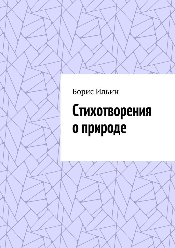 Борис Ильин Стихотворения оприроде фату хива возврат к природе