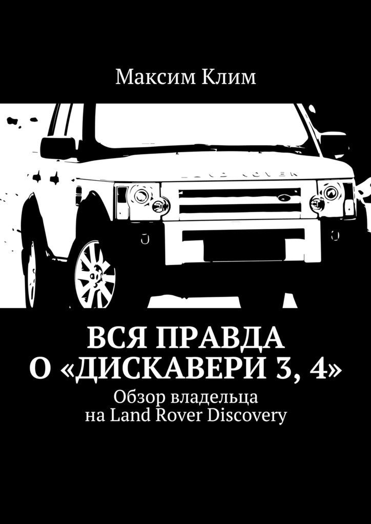 Максим Клим Вся правда о«Дискавери 3,4». Обзор владельца наLand Rover Discovery купить хороший недорогой фотоаппарат отзывы