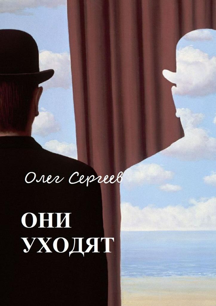 Олег Сергеев Они уходят