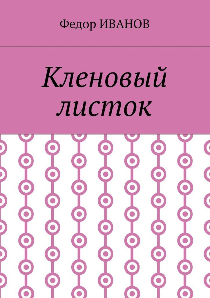 Федор Иванов Кленовый листок кленовый гай