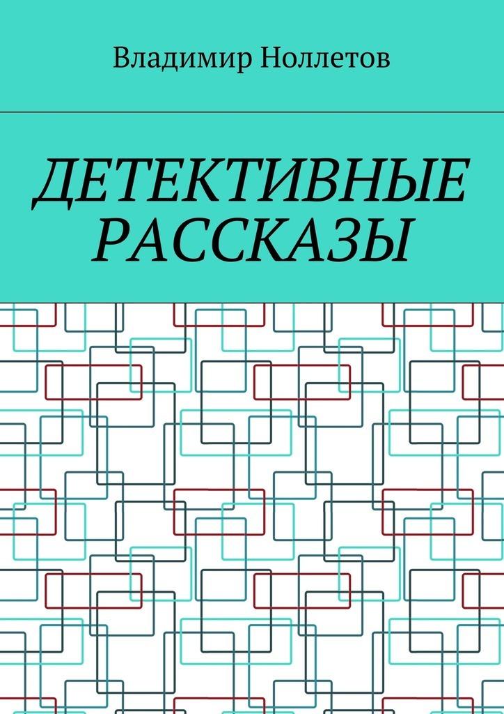 Владимир Ноллетов Детективные рассказы загадочное ночное убийство собаки