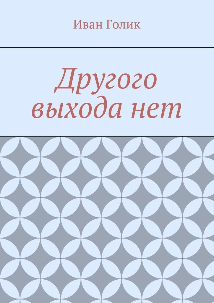 Шикарная заставка для романа 29/56/79/29567927.bin.dir/29567927.cover.jpg обложка