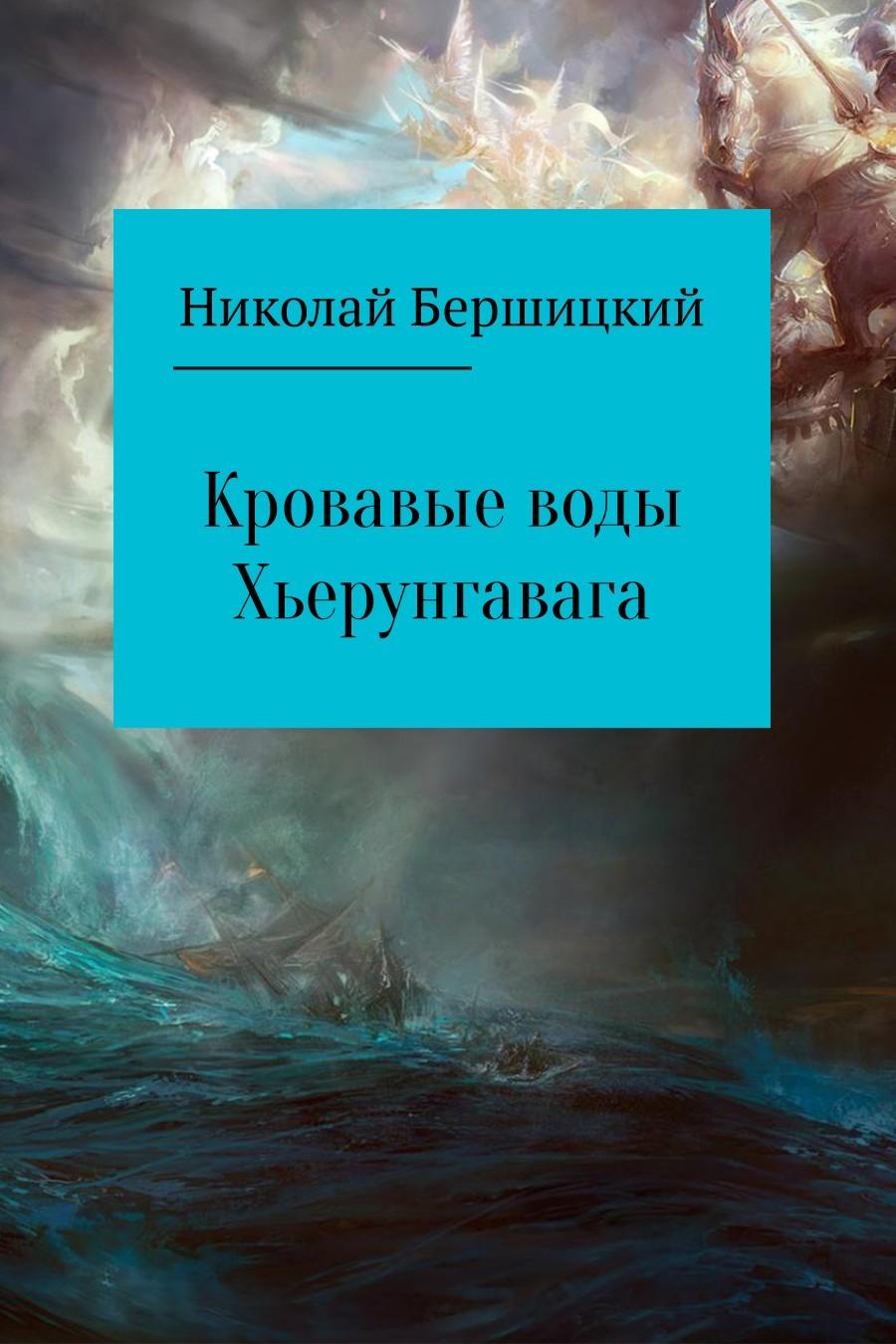 Николай Олегович Бершицкий. Кровавые воды Хьерунгавага