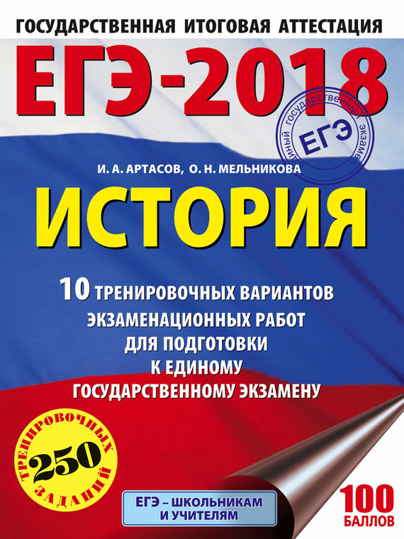 И. А. Артасов бесплатно
