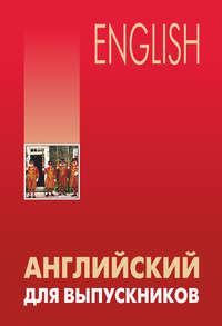 Л. В. Бурмакина - Английский для выпускников