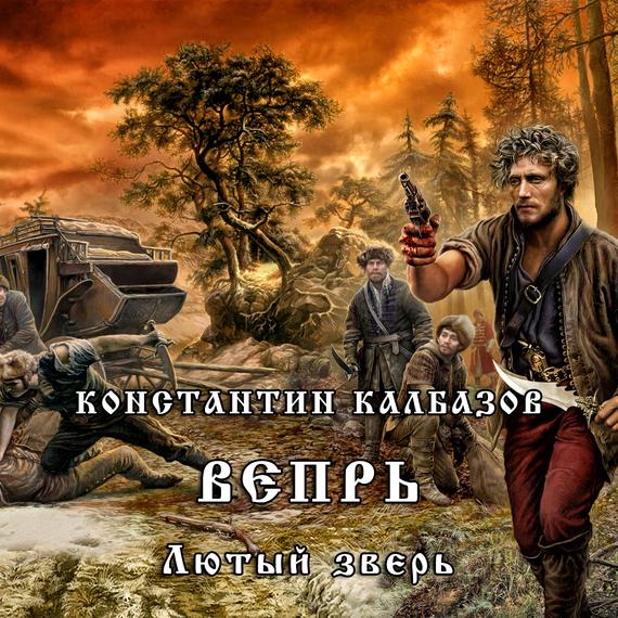 Константин Калбазов Вепрь. Лютый зверь