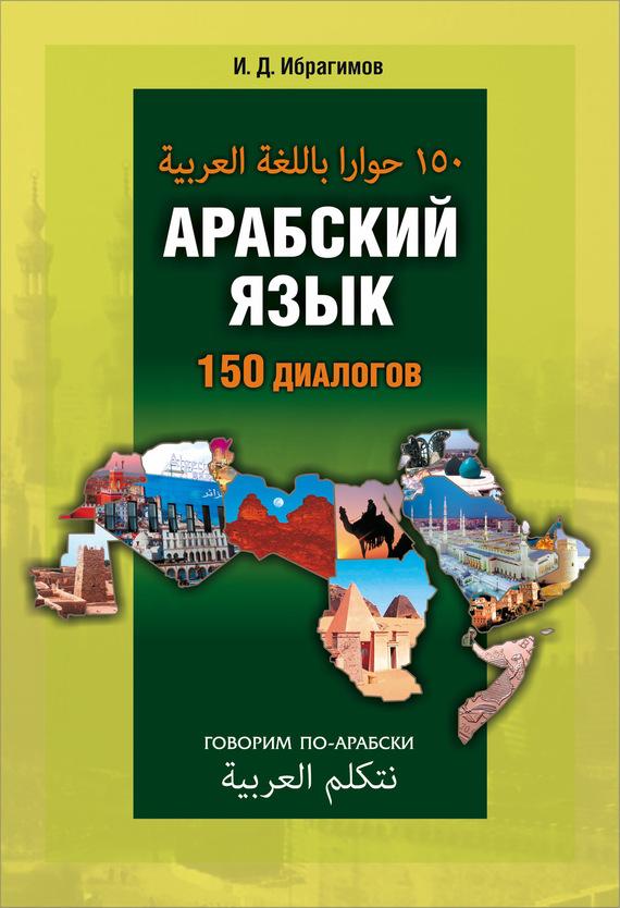 И. Д. Ибрагимов Арабский язык. 150 диалогов