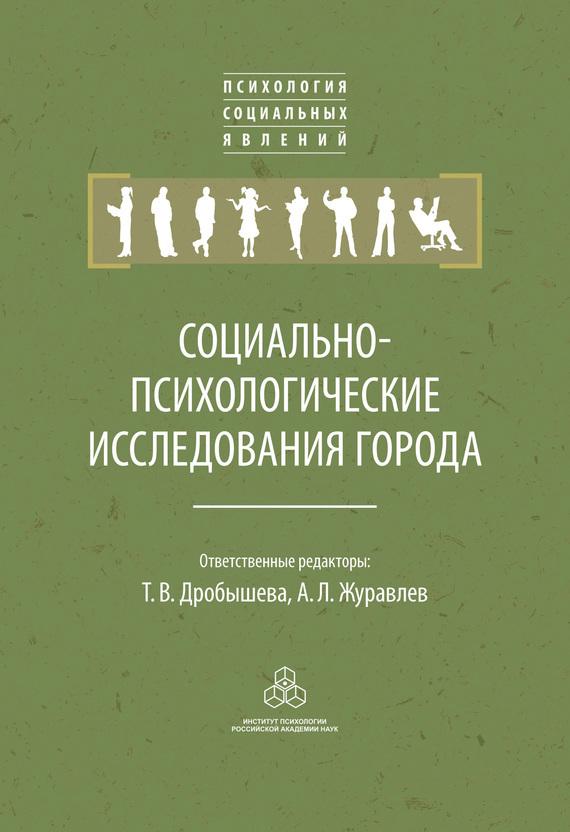 Коллектив авторов Социально-психологические исследования города крымское вино в тюмени