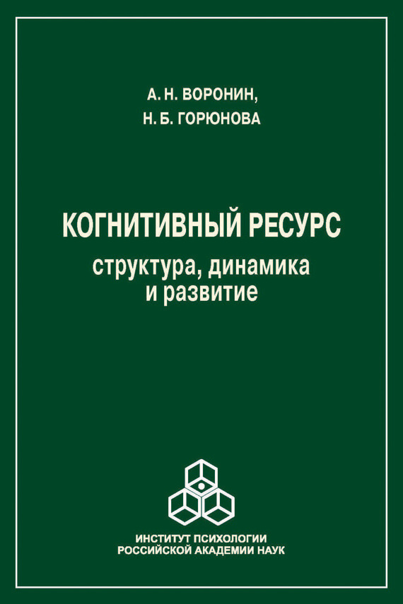 Анатолий Воронин Когнитивный ресурс. Структура, динамика, развитие