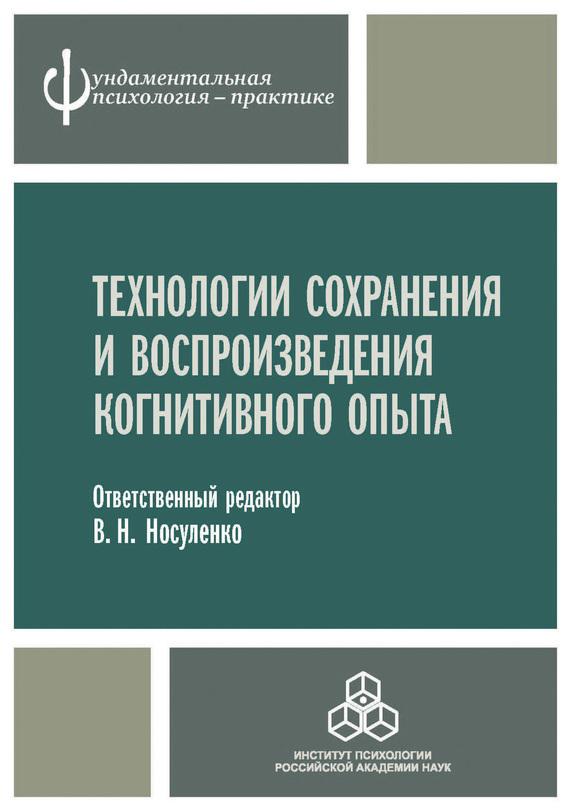 Коллектив авторов Технологии сохранения и воспроизведения когнитивного опыта авторский коллектив великие российские актеры