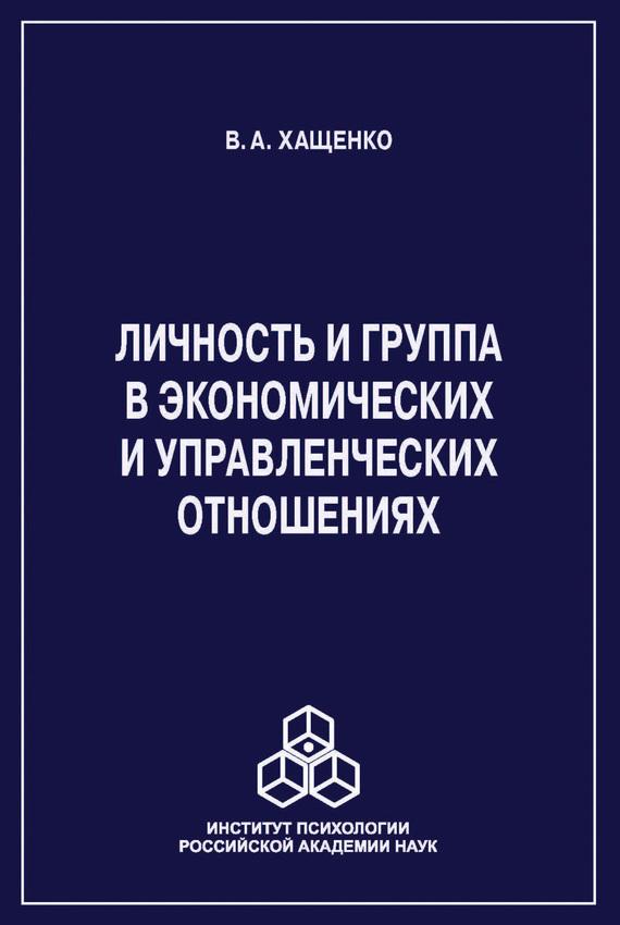 Валерий Хащенко - Личность и группа в системе экономических и управленческих отношений