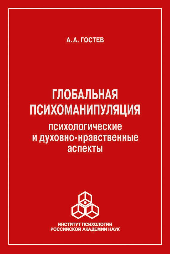 А. Гостев - Глобальная психоманипуляция. Психологические и духовно-нравственные аспекты
