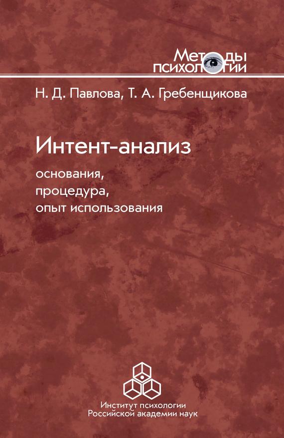 Наталья Павлова, Таисия Гребенщикова - Интент-анализ. Основания, процедура, опыт использования