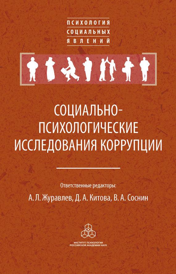 цена на Коллектив авторов Социально-психологические исследования коррупции