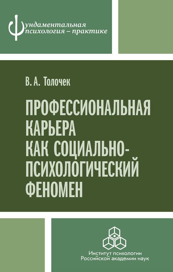 Владимир Алексеевич Толочек бесплатно