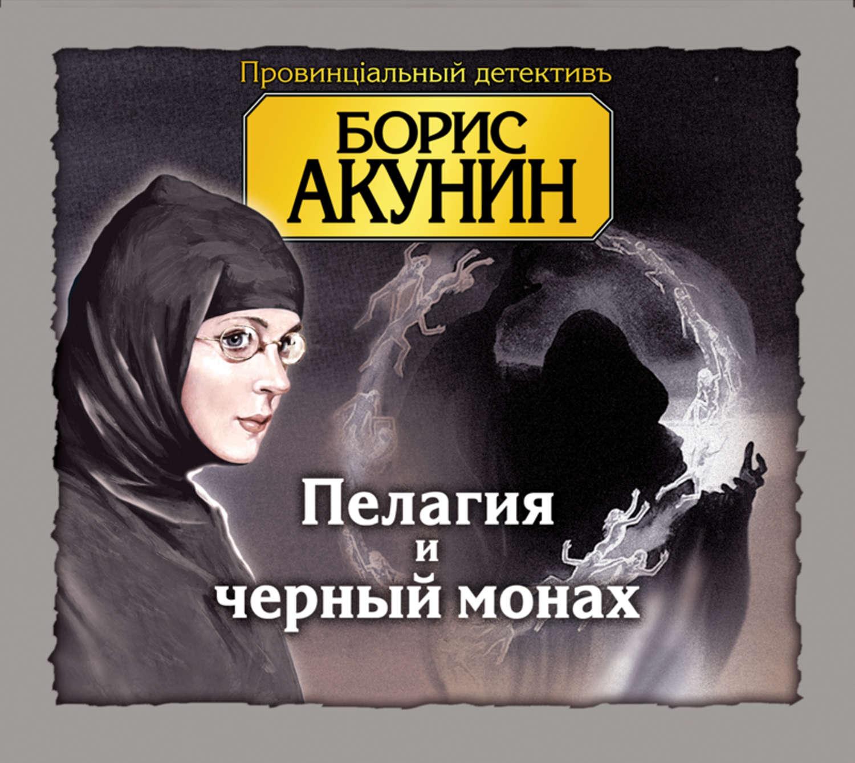 Слушать все аудиокниги монах Меркурия Попова онлайн