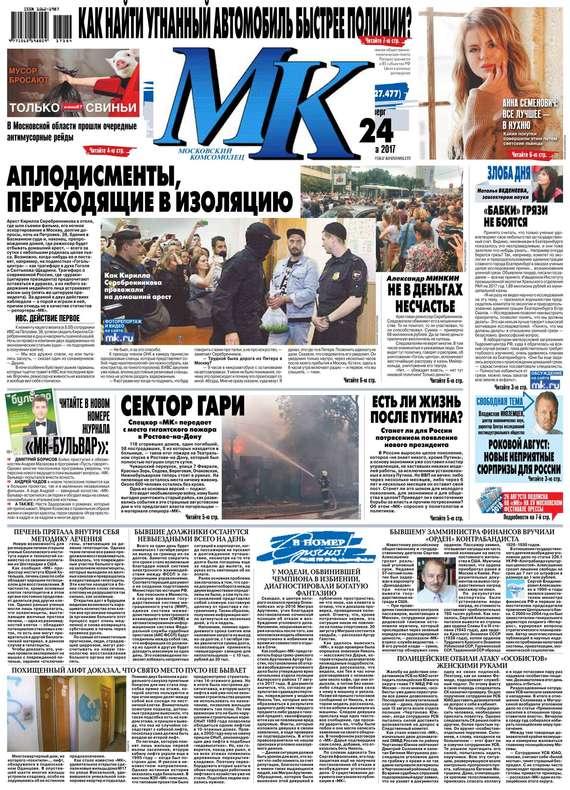 МК Московский Комсомолец 184-2017