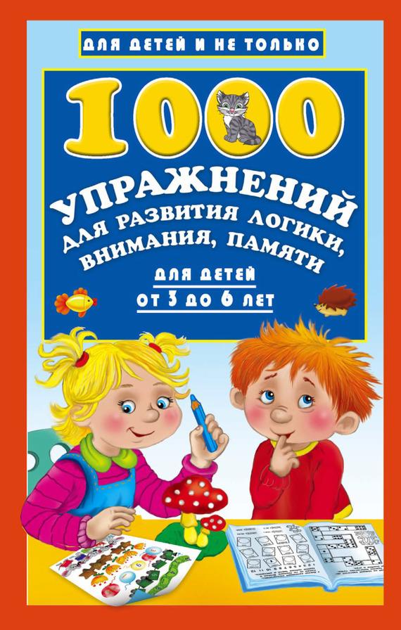 В. Г. Дмитриева 1000 упражнений для развития логики, внимания, памяти для детей от 3 до 6 лет
