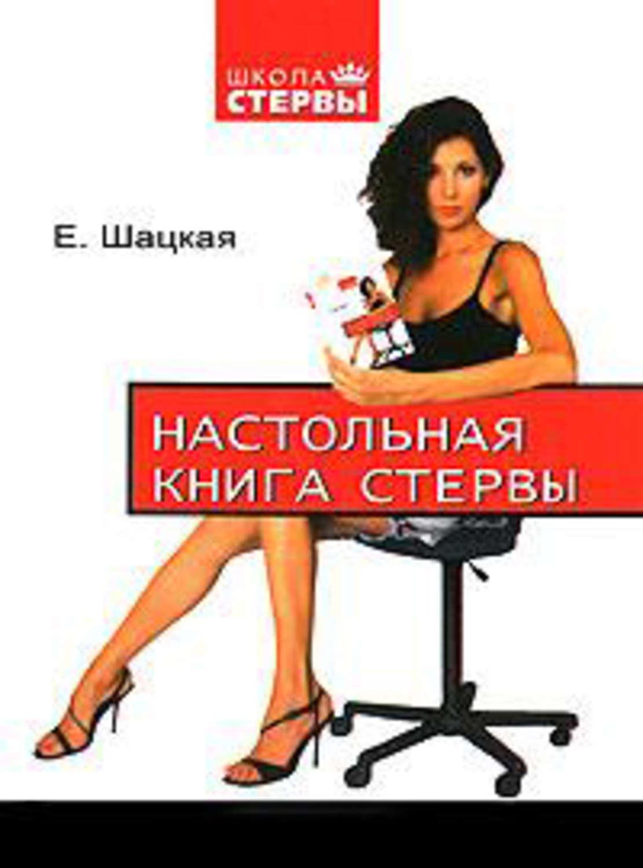 Скачать книгу евгения шацкая